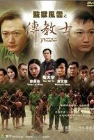 Ngục tù Phong Vân 1